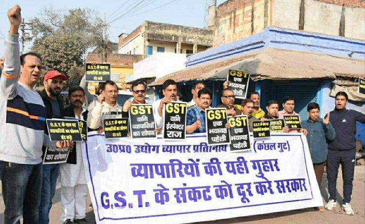 GST में सरलीकरण की मांग को लेकर व्यापारियों ने किया प्रदर्शन...