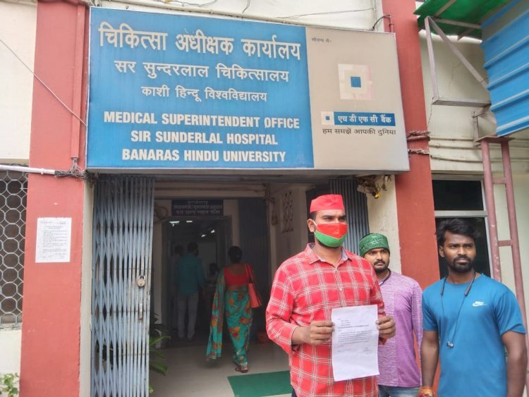 BHU: सर सुन्दरलाल अस्पताल के खामियों को लेकर MS को सपा कार्यकर्ताओं ने सौंपा ज्ञापन, व्यवस्था दुरुस्त करने की मांग